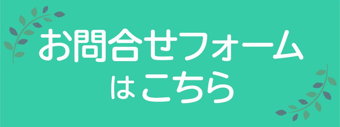 個別相談(電話・オンライン)/資料請求